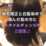 縮毛矯正と白髪染めで傷んだ髪の方にスタイルチェンジのご提案♪