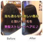 指も通らない激しい傷みと強いくせ毛を艶髪ストレートヘアに♪