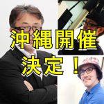 沖縄開催決定!『辻野義雄が語る、今美容師が一番知りたいこと」!