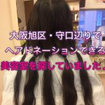 大阪旭区・守口辺りでヘアドネーションできる美容室を探していました♪