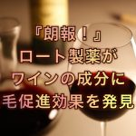 『朗報!』ロート製薬がワインの成分に発毛促進効果を発見!