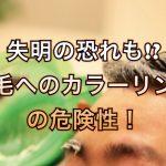 失明の恐れも!?眉毛へのカラーリングの危険性!