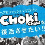 あの人気雑誌「CHOKiCHOKi」をクラファンで復活させよう!