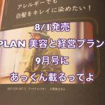 8/1発売『PLAN 美容の経営プラン 9月号』にあっくん載るってよ