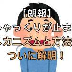 【朗報】しゃっくりが止まるメカニズムと方法がついに解明!