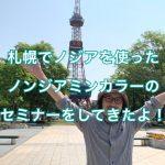 札幌でノジアを使ったノンジアミンカラーのセミナーをしてきたよ!