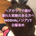 ヘアカラーで顔が腫れた経験のある方へNODIA(ノジア)で白髪染め