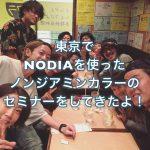 東京でNODIAを使ったノンジアミンカラーのセミナーをしてきたよ!