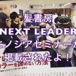 髪書房『NEXT LEADER』10月号にノジアセミナーが掲載されたよ!