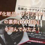 『化粧品・サプリメントの裏側(DVD付)』を読んでみたよ!