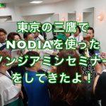 東京の三鷹でNODIAを使ったノンジアミンセミナーをしてきたよ!