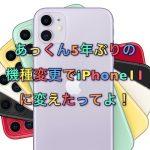 あっくん5年ぶりの機種変更でiPhone11に変えたってよ!