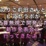 のりこ前田さんとピアセラボが予算無視で開発した新作発表会に行ってきたよ!