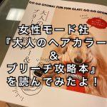 女性モード社『大人のヘアカラー&ブリーチ攻略本』を読んでみたよ!