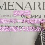 (名古屋)日本メナード化粧品の本社に行ってきたよ!