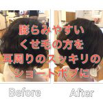 膨らみやすいくせ毛の方を耳周りのスッキリのショートボブスタイル集《大阪旭区守口》
