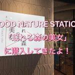 京阪GOOD NATURE STATION「眠れる森の美女」に潜入してきたよ!