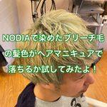 NODIAで染めたブリーチ毛の髪色がヘアマニキュアで落ちるか試してみたよ!
