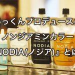 あっくんプロデュースのノンジアミンカラー『NODIA(ノジア)』とは