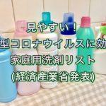 見やすい!新型コロナウイルスに効く家庭用洗剤リストを解説(経済産業省発表)