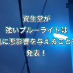 資生堂が強いブルーライトは肌に悪影響を与えることを発表!