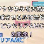 フケかゆみを大幅に軽減させる界面活性剤『ピウセリアAMC』を開発!