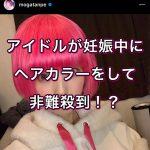 アイドルが妊娠中にヘアカラーをして非難殺到!?