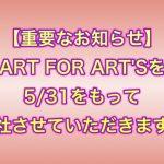 【重要なお知らせ】5月末をもってART FOR ART'Sを退社させていただきます。