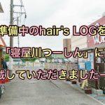 準備中のhair's LOGを「寝屋川つーしん」に掲載していただきましたー!