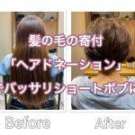 髪の毛の寄付「ヘアドネーション」でバッサリショートボブに《寝屋川美容室》
