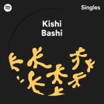 Singles - Kishi Bashi