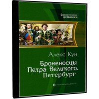 Броненосцы Петра Великого. Петербург - Алекс Кун