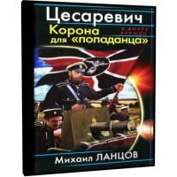 Цесаревич. Корона для попаданца - Михаил Ланцов