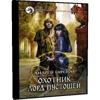 Лорд Пустошей - Андрей Буревой