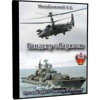 Рандеву с Варягом - Александр Михайловский