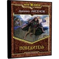 Победитель - Даниил Аксенов
