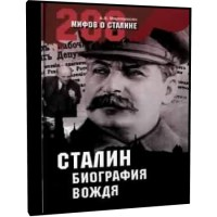 Сталин: биография вождя (аудиокнига)