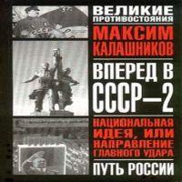 Вперед, в СССР-2! (аудиокнига)
