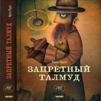 Запретный Талмуд (аудиокнига)