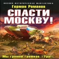 Спасти Москву! Мы грянем громкое Ура! (аудиокнига)