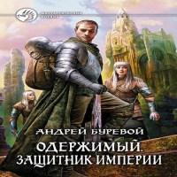 Защитник Империи (аудиокнига)