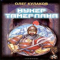 Нукер Тамерлана (аудиокнига)
