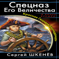 Спецназ Его Величества. Красная Гвардия «попаданца» (аудиокнига)