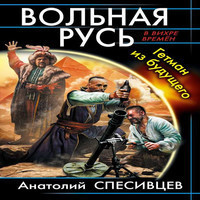 Вольная Русь. Гетман из будущего (аудиокнига)