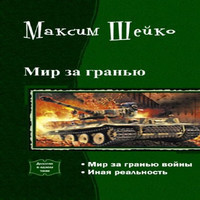 Мир за гранью войны (аудиокнига)