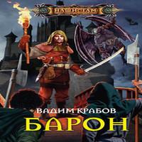 Барон (аудиокнига)