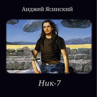 Ник-7 (аудиокнига)