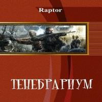 Тенебрариум (аудиокнига)