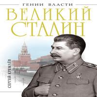 Великий Сталин (аудиокнига)