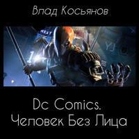 Dc Comics. Человек Без Лица (аудиокнига)